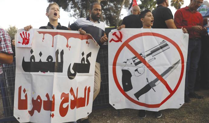 הפגנות במגזר הערבי