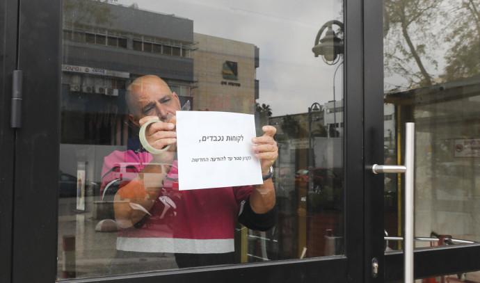 קורונה בישראל: חנויות סגורות