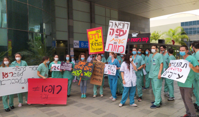 """מחאת המתמחים במרכז הרפואי """"שמיר"""""""