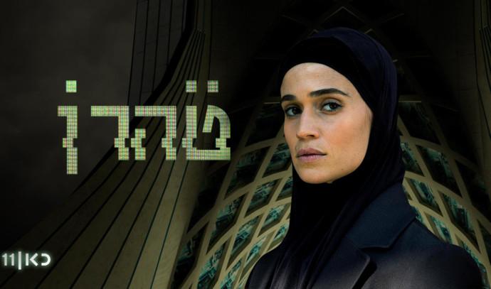 הפצצה האיראנית: סדרת הטלוויזיה הישראלית שעוררה את זעם השלטונות בטהרן