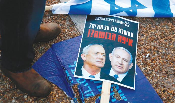 שלט מחאה נגד נתניהו וגנץ