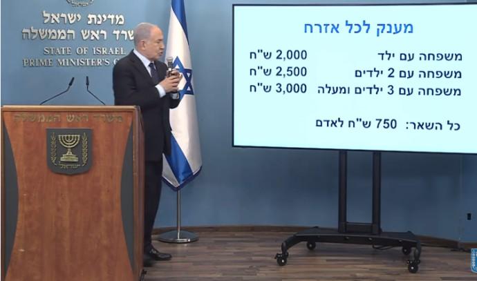 """ראש הממשלה נתניהו מציג את תכנית """"מענק לכל אזרח"""""""