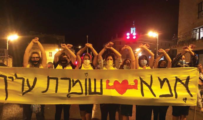 """מחאת """"אמהות נגד אלימות המשטרה"""""""