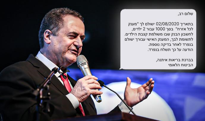 ישראל כץ והמענק לאזרח