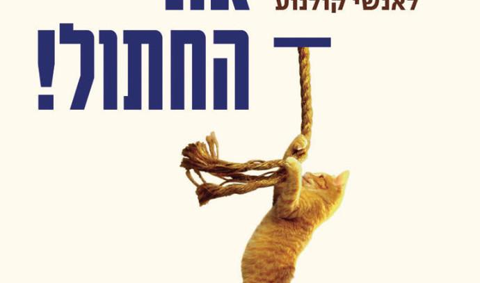 """עטיפת הספר """"הצילו את החתול"""""""