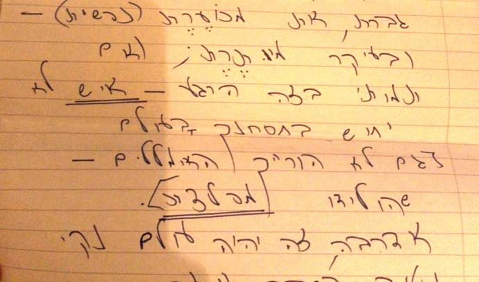 מכתב האיום על טליה לוין