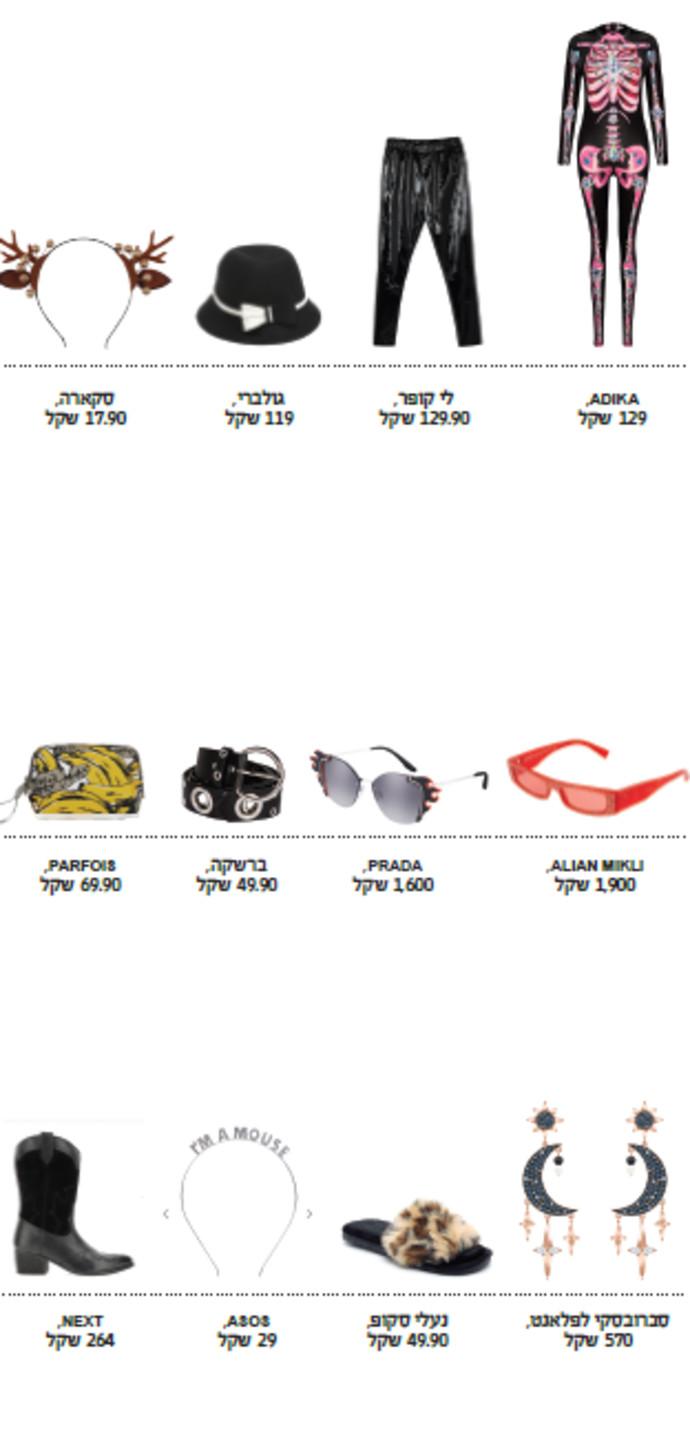 צילומים: אלון שפרנסקי, עדי אורני, עמירם בן ישי, ניר יפה, זיו שמש, טל טרי, קית גלסמן, צילום מסך אתר ASOS , צילום מסך אתר NEXT , יח