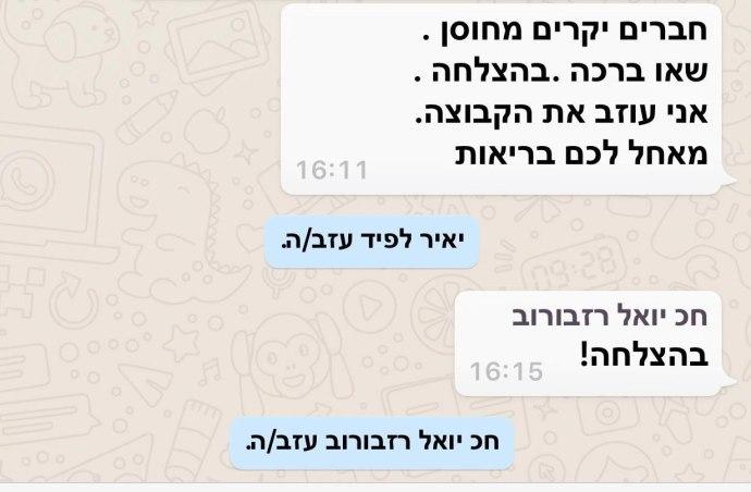 ההתכתבות בקבוצת חוסן לישראל. צילום מסך