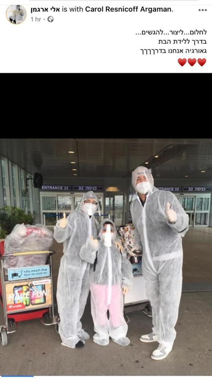 משפחת ארגמן לפני הטיסה. באדיבות המשפחה
