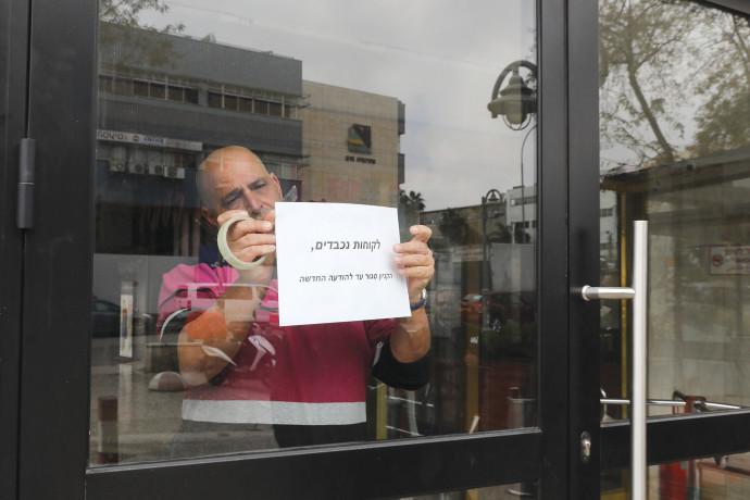 קורונה בישראל: חנויות סגורות. צילום: מרק ישראל סלם