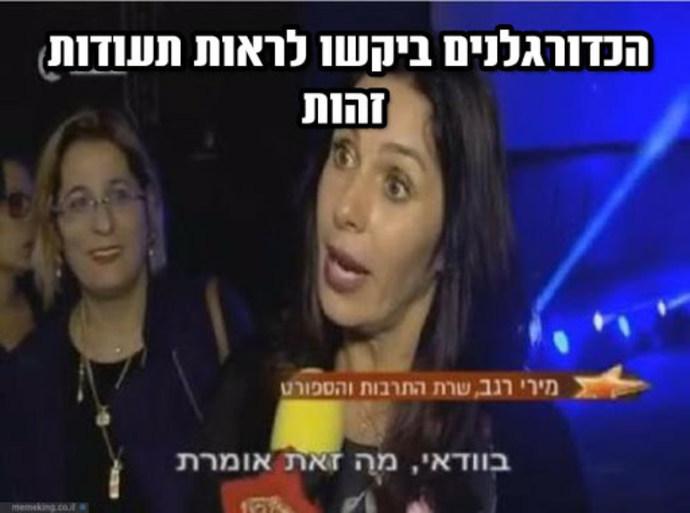רמת אמינות: כדורגלן ישראלי מתפתל מכאבים על הדשא אחרי מכה