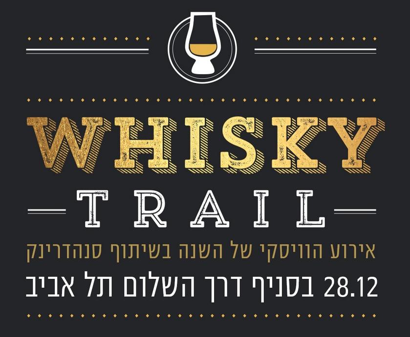 """פסטיבל הוויסקי 2017 - המון, המון מותגי וויסקי מגניבים לצד הרבה סיפורים והסברים על המשקה הכי חורפי שיש...  (צילומים: יח""""צ)"""
