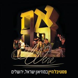 לוגו פסטיבל היין בירושלים - אווירה
