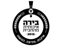 לוגו תו איכות - קוביה