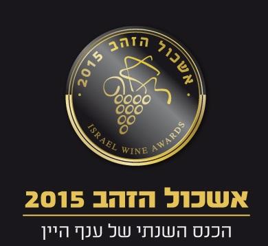 אשכול הזהב 2015 - לוגו