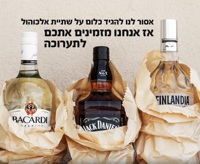 """מסרים לשתייה אחראית המלווים בנקודת מבט צינית על עצם החוק שפוגע בענף שלם... (צילומים: יח""""צ)"""