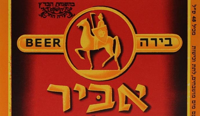"""בארץ ישראל קמה """"תעשיית בירה א""""י"""" (תוויות: אוסף פרטי, צילומי תוויות: ז'אן קלוד לוי)"""